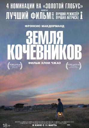 Постер фильма Земля кочевников