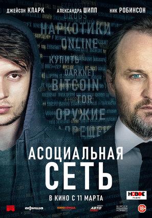 Постер фильма Асоциальная сеть