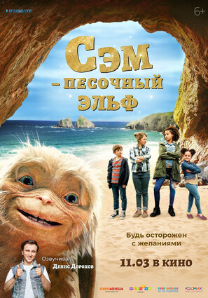 Постер фильма Сэм: Песочный эльф