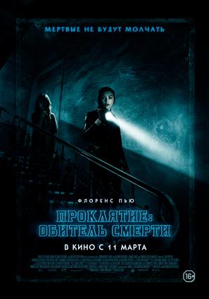 Постер фильма Проклятие: Обитель смерти