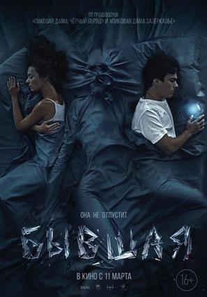 Постер фильма Бывшая