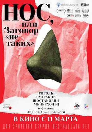 Постер фильма Нос, или Заговор «не таких»