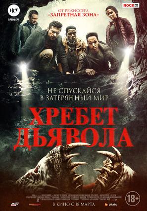 Постер фильма Хребет дьявола
