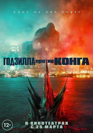 Постер фильма Годзилла против Конга