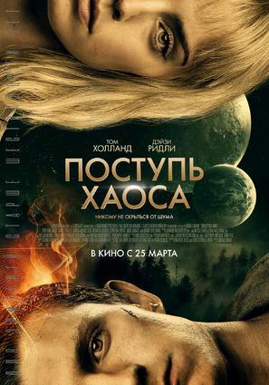 Постер фильма Поступь хаоса