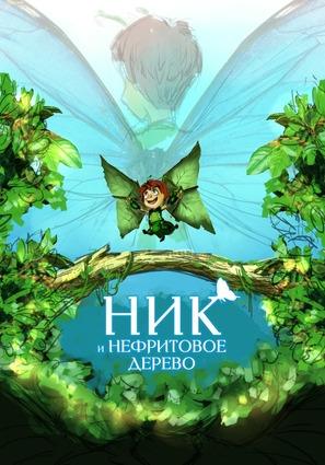 Постер фильма Ник и нефритовое дерево
