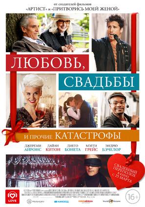 Постер фильма Любовь, свадьбы и прочие катастрофы