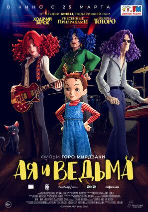 Постер фильма Ая и ведьма