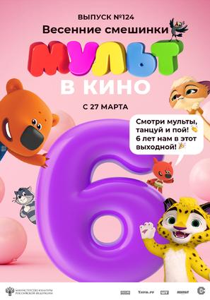 Постер фильма МУЛЬТ в кино 124. Весенние смешинки