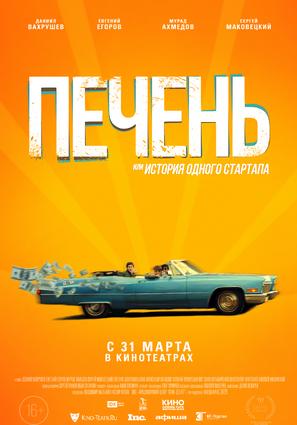 Постер фильма Печень, или История одного стартапа