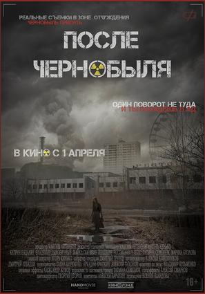 Постер фильма После Чернобыля