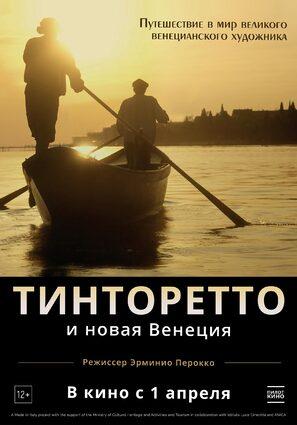 Постер фильма Тинторетто и новая Венеция