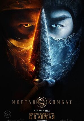 Постер фильма Мортал Комбат