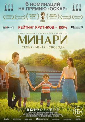 Постер фильма Минари