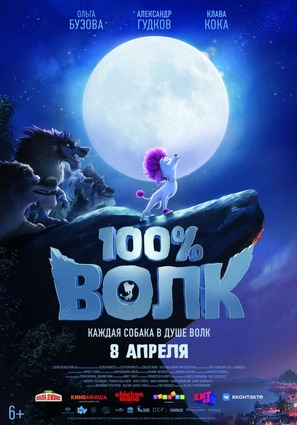 Постер фильма 100% волк
