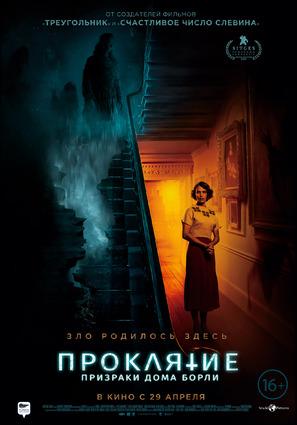 Постер фильма Проклятие. Призраки дома Борли