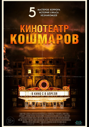 Постер фильма Кинотеатр кошмаров