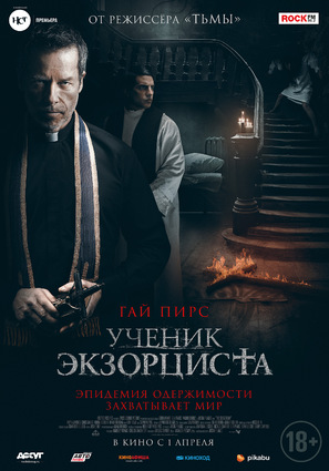 Постер фильма Ученик экзорциста