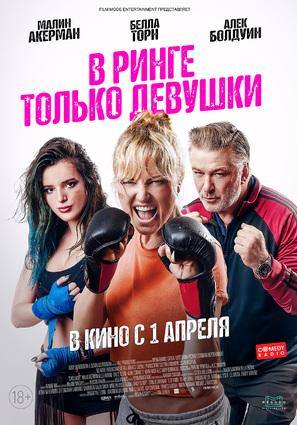 Постер фильма В ринге только девушки