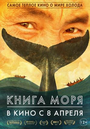 Постер фильма Книга моря