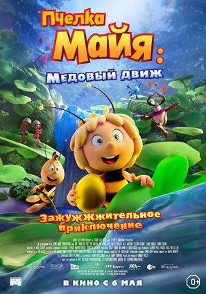Постер фильма Пчелка Майя: Медовый движ