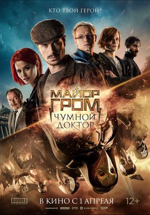 Постер фильма Майор Гром: Чумной Доктор