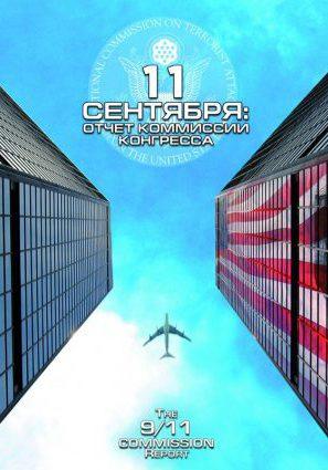 11 сентября: Отчет комиссии конгресса