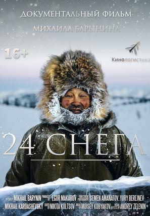 Постер фильма 24 снега