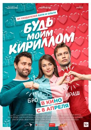 Постер фильма Будь моим Кириллом