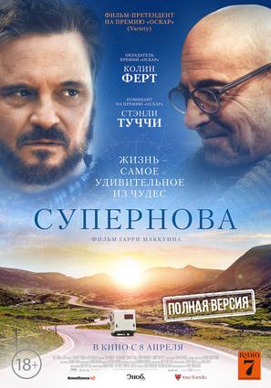 Постер фильма Супернова