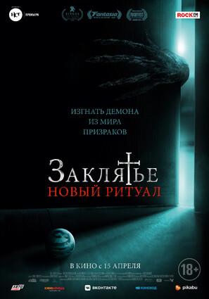 Постер фильма Заклятье: Новый ритуал