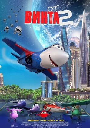 Постер фильма От винта 2