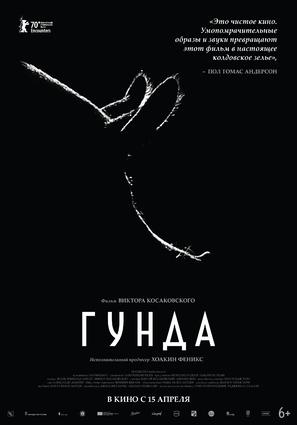 Постер фильма Гунда