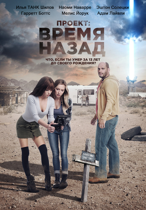 Постер фильма Проект: Время назад