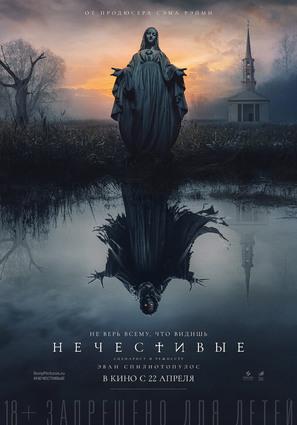 Постер фильма Нечестивые