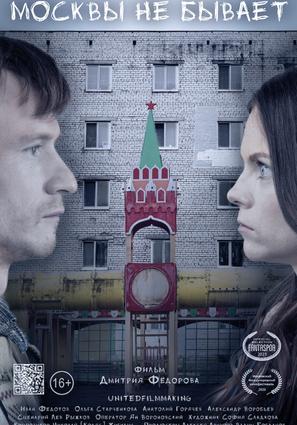 Постер фильма Москвы не бывает