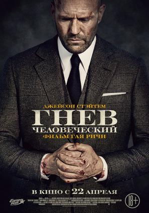Постер фильма Гнев человеческий