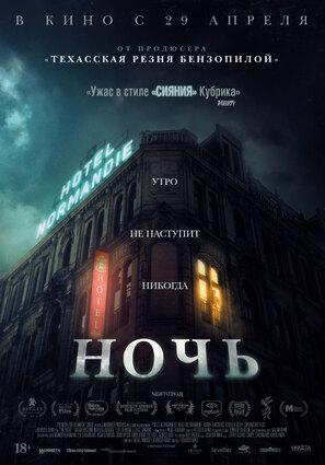 Постер фильма Ночь