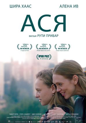Постер фильма Ася