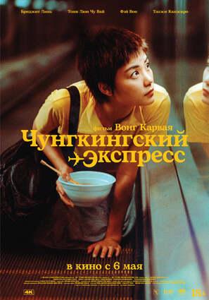Постер фильма Чунгкингский экспресс