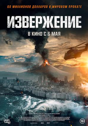 Постер фильма Извержение