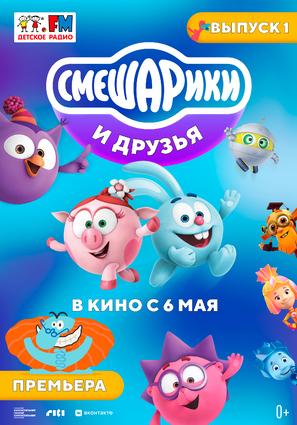 Постер фильма Смешарики и друзья в кино. Выпуск 1