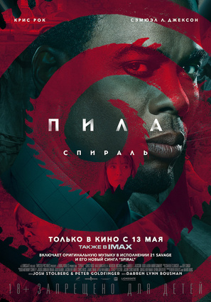 Постер фильма Пила: Спираль
