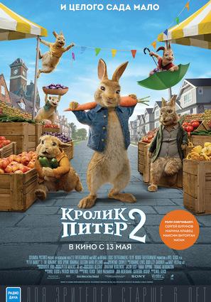 Постер фильма Кролик Питер 2
