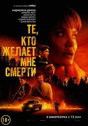 Постер фильма Те, кто желает мне смерти
