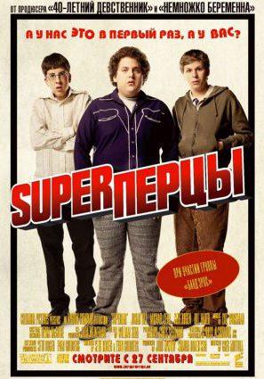SuperПерцы