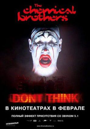 The Chemical Brothers: «Не думай»