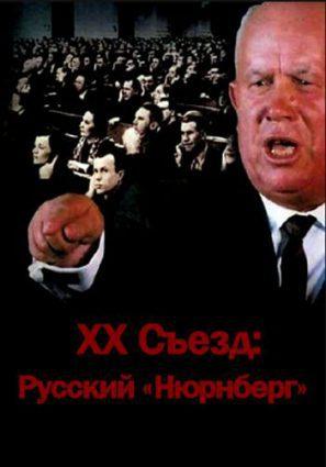 XX съезд: Русский «Нюрнберг»