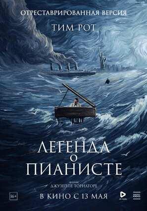 Постер фильма Легенда о пианисте