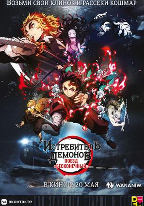 Постер фильма Истребитель демонов: Поезд «Бесконечный»